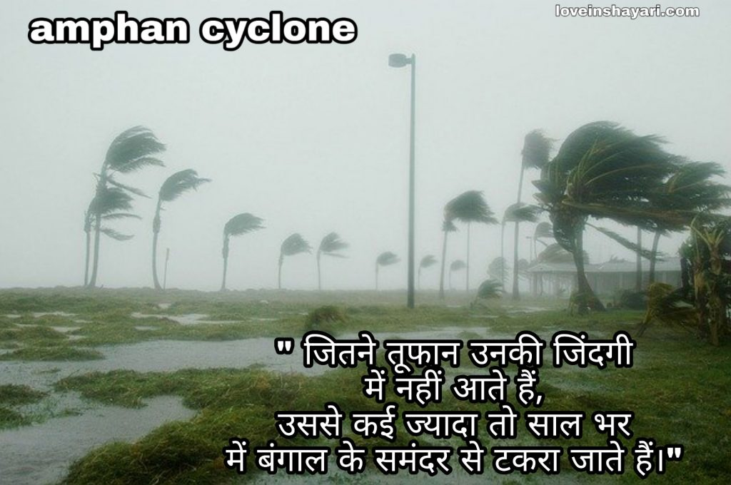 Super cyclone amphan status whatsapp status