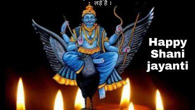 Shani jayanti images hd