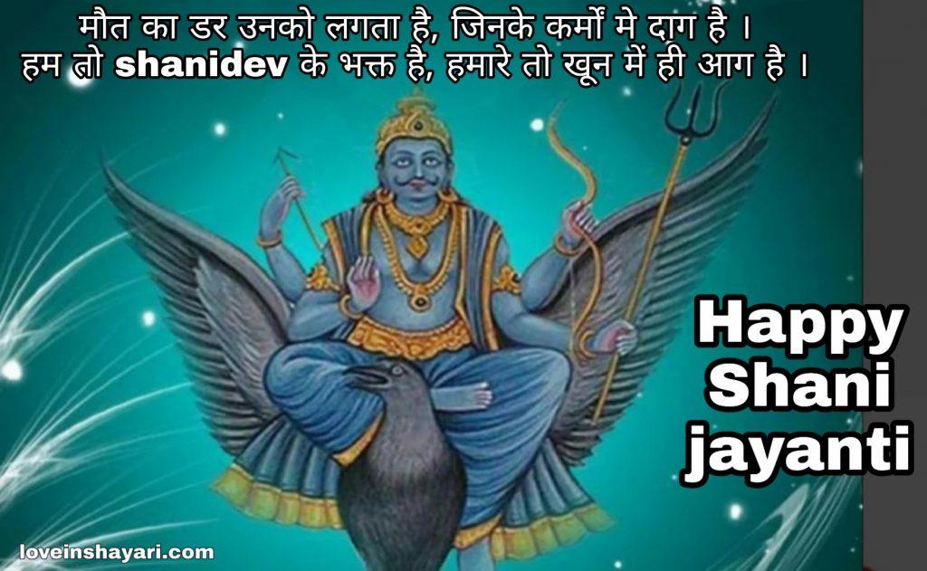 Shani Dev shayari quotes