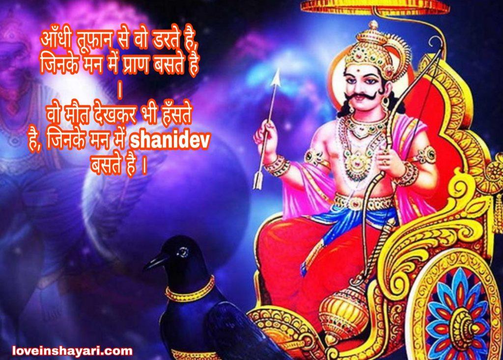 Shani Dev quotes