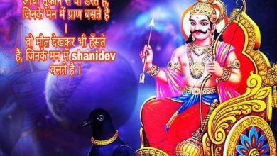 Shani jayanti wishes shayari quotes messages