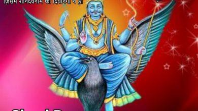 Shani jayanti status whatsapp status
