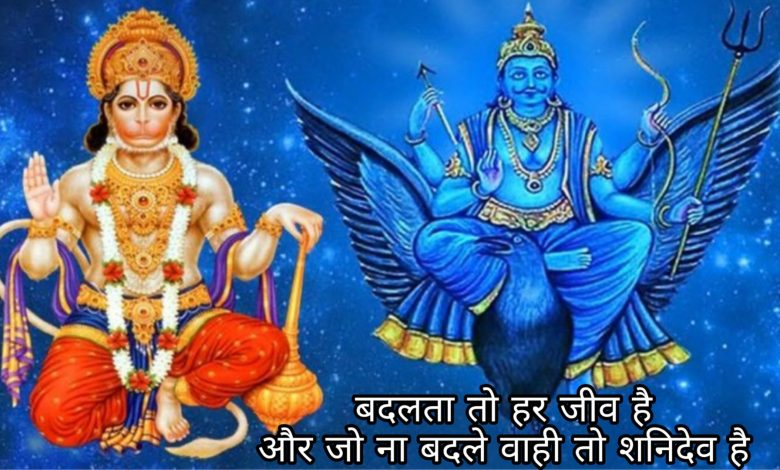 Shani Dev shayari quotes messages images