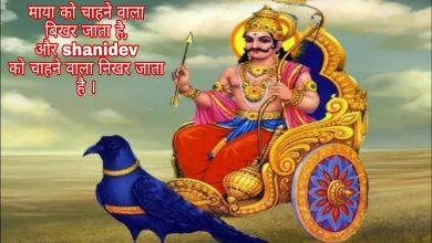 Shani Dev status whatsapp status