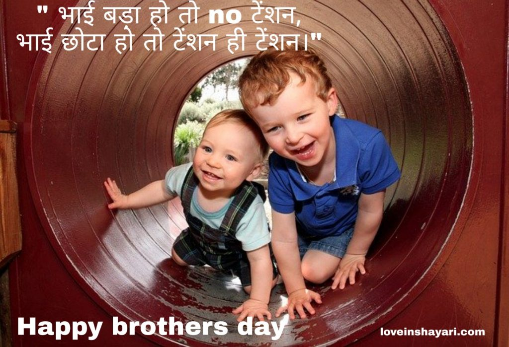 Happy brothers day images in hd