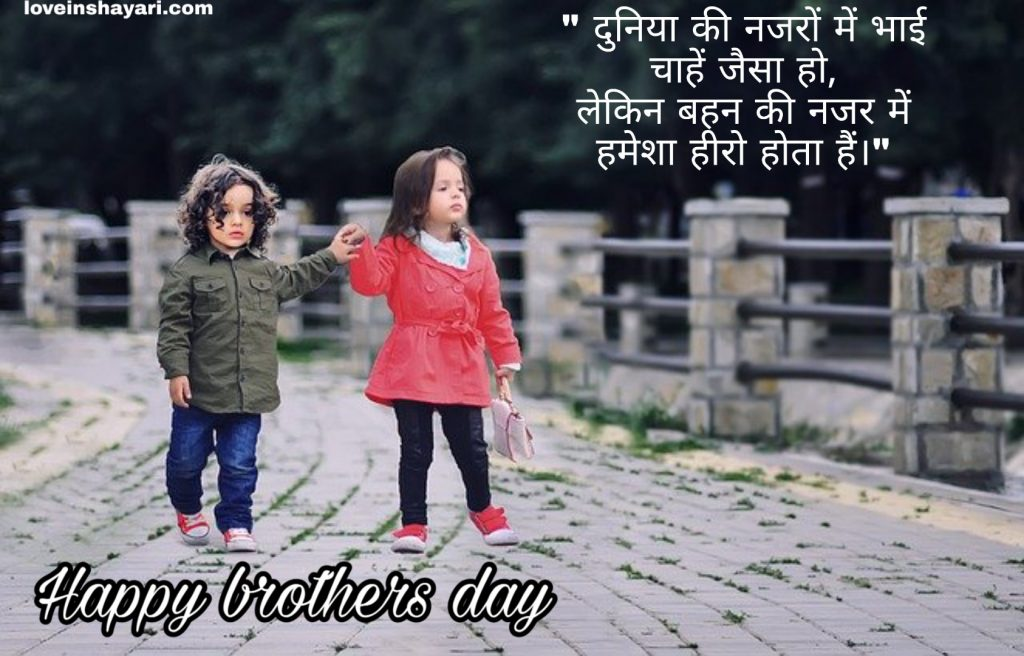Happy brothers day images hd me