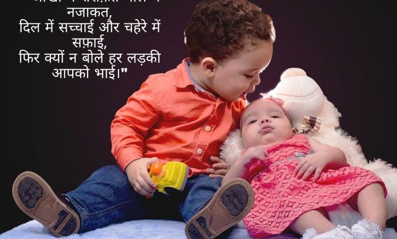 Brother shayari quotes messages