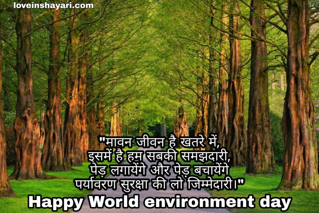 World environment day shayari wishes quotes sms