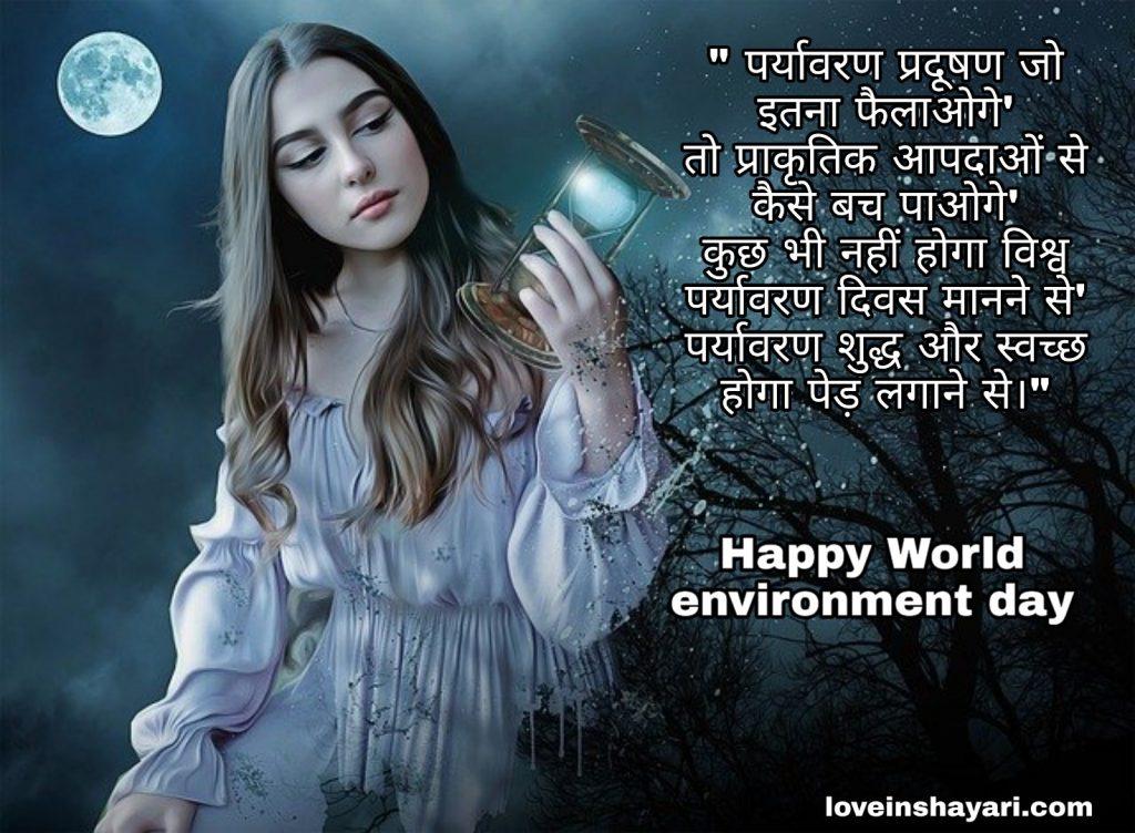 World environment day photos