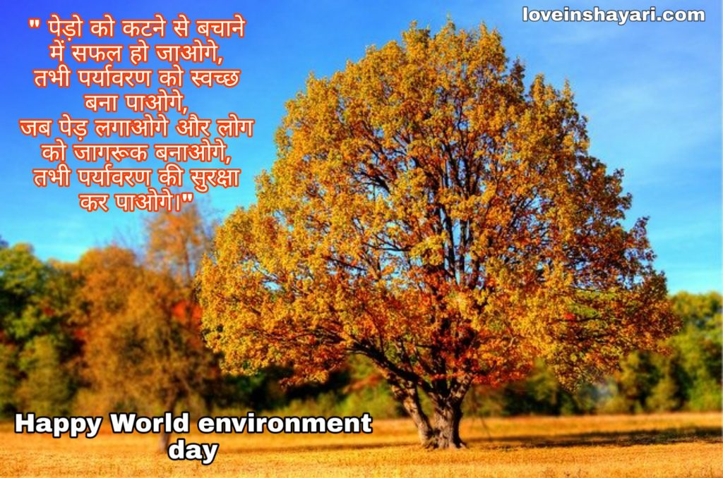World environment day images in hd