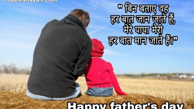 Fathers day shayari wishes quotes messages