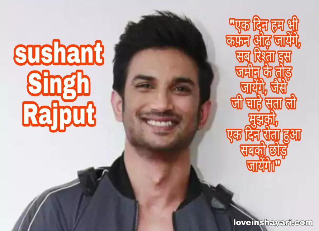 Sushant Singh Rajput status whatsapp status