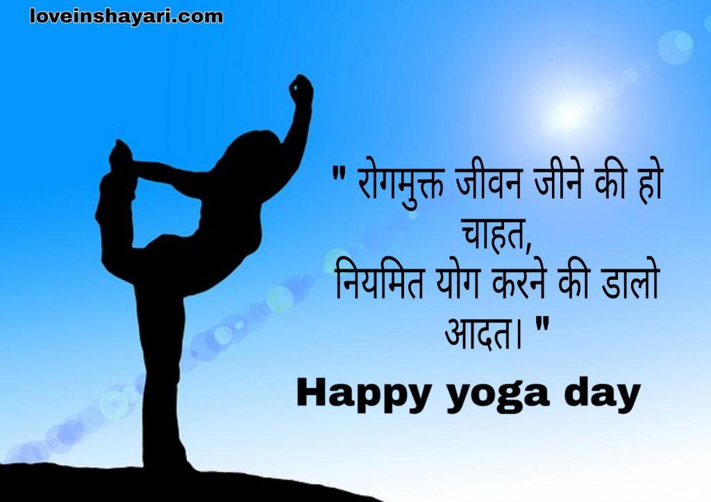 International yoga day status