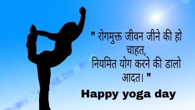 Yoga diwas (योग दिवस) status whatsapp status