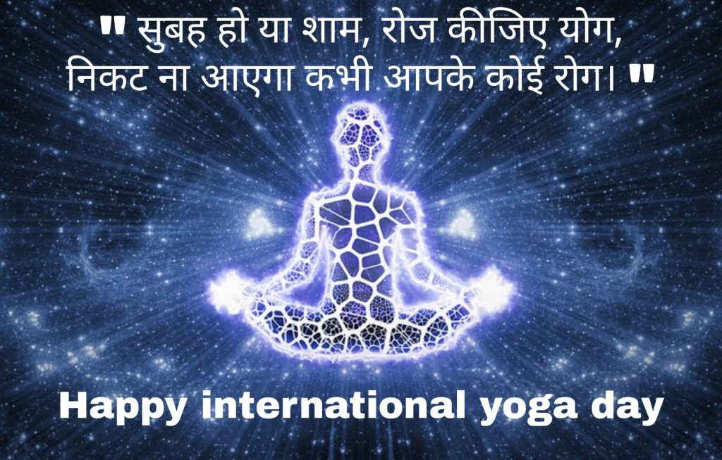 International yoga day whatsapp status 2020