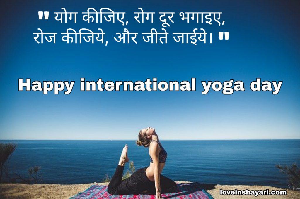 International yoga day status 2020