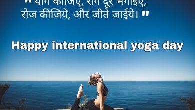 International yoga day wishes shayari quotes messages