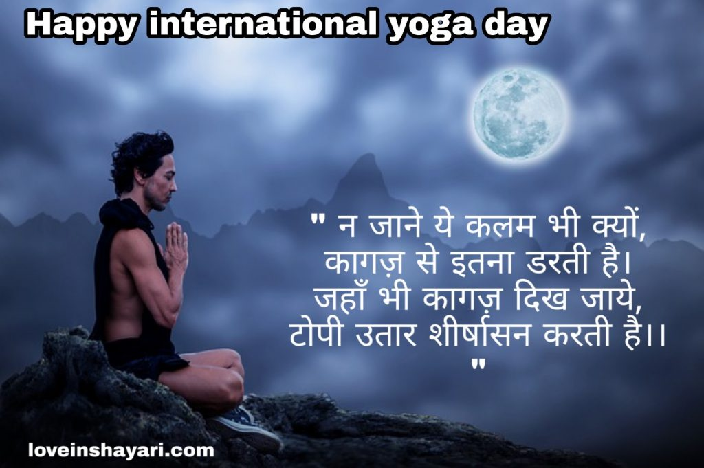 Yoga diwas status whatsapp status