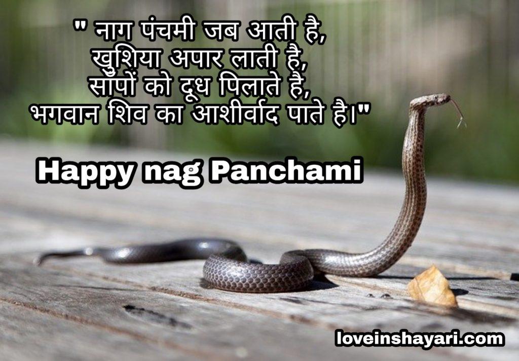 Nag Panchami images 2020