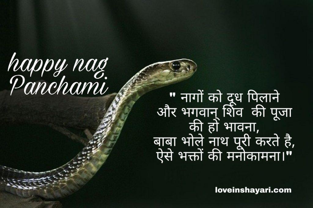 Nag Panchami whatsapp status