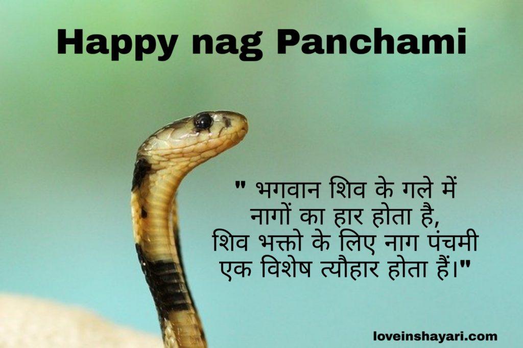 Nag Panchami wishes shayari images