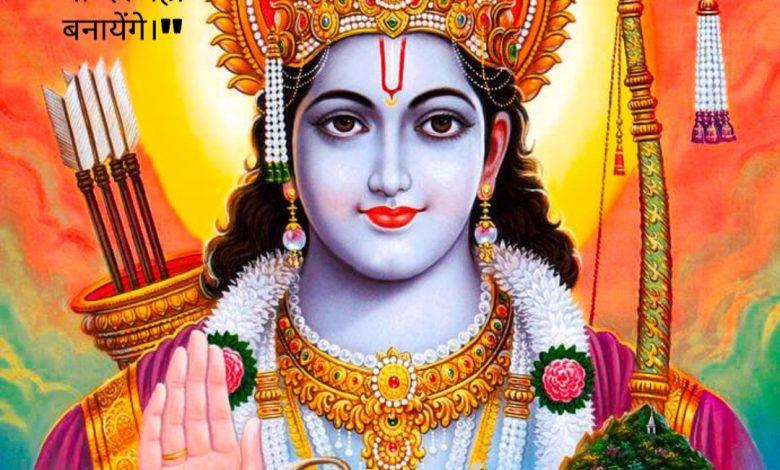 Ram mandir bhumi pujan status whatsapp status