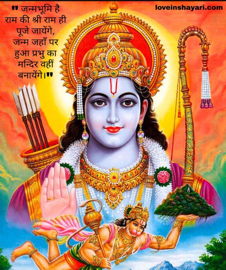 Ram mandir whatsapp status
