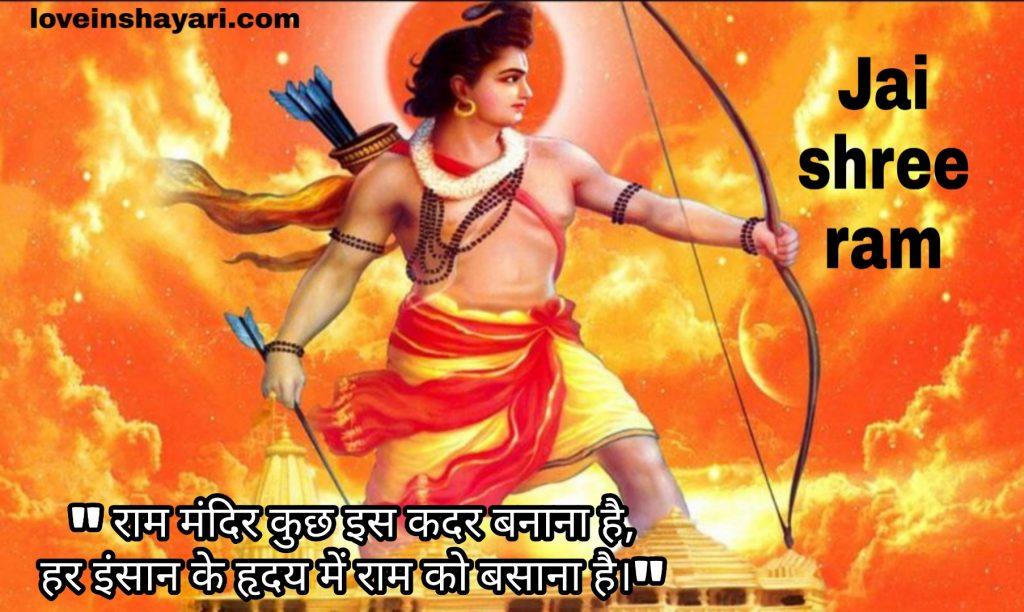 Ram Mandir status video