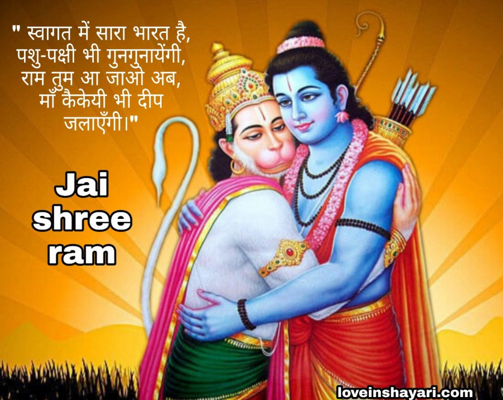 Ram mandir status images