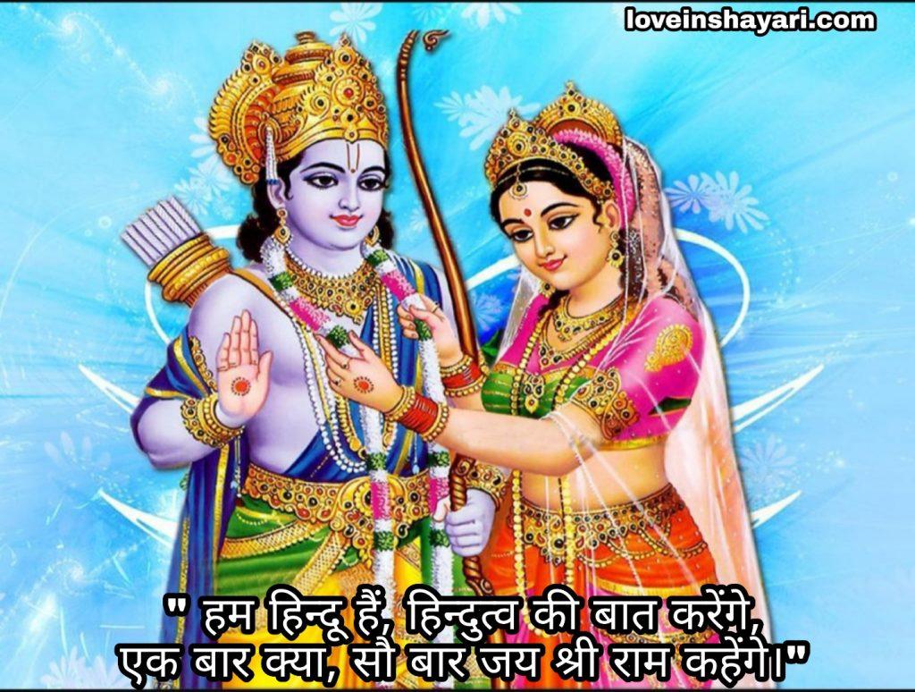 Ram mandir shayari quotes images