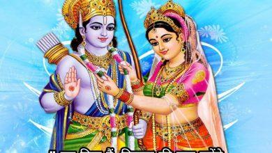 Ram mandir bhumi pujan shayari wishes quotes messages