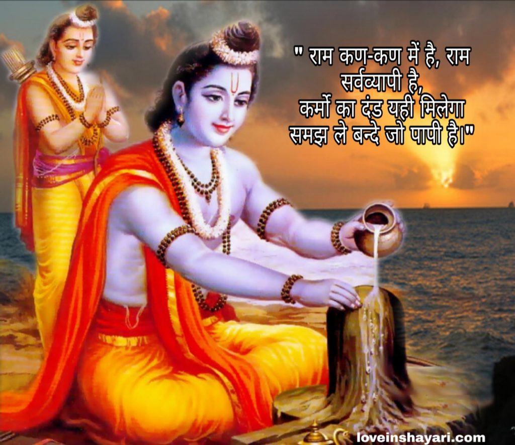Ram mandir messages