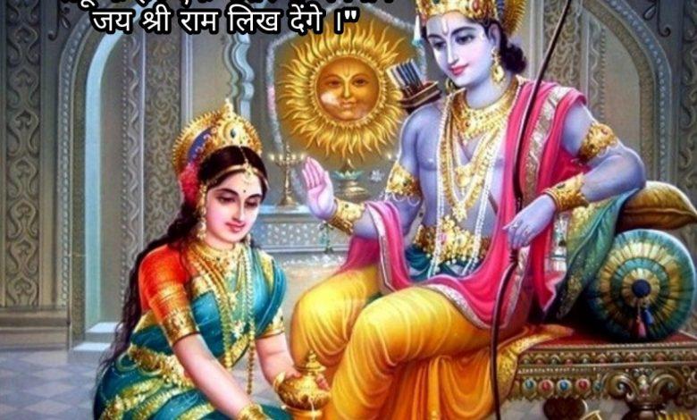 Ram mandir shayari quotes messages wishes