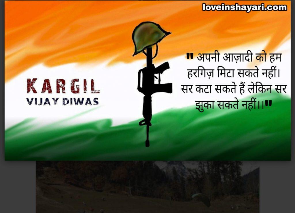 Kargil Vijay diwas status whatsapp status
