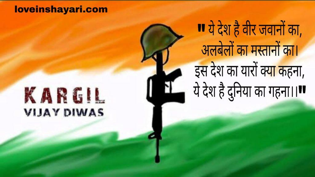 Kargil Vijay diwas shayari image