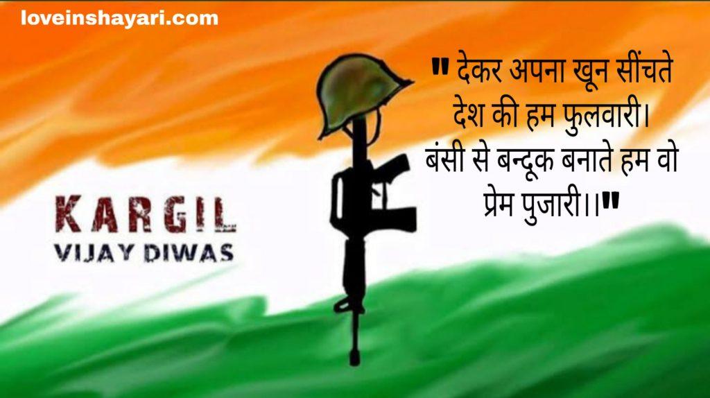Kargil Vijay diwas quotes images