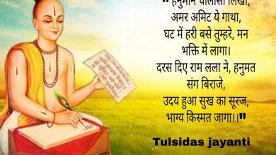 Tulsidas jayanti shayari wishes quotes messages