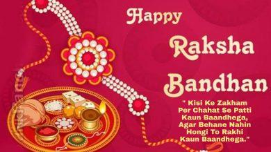 Rakhi wishes shayari quotes messages