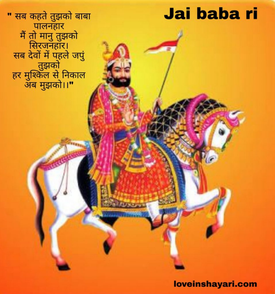 Baba Ramdev ji status
