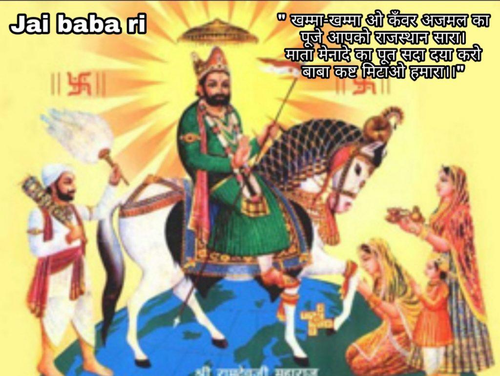 Baba Ramdev Ji shayari in english