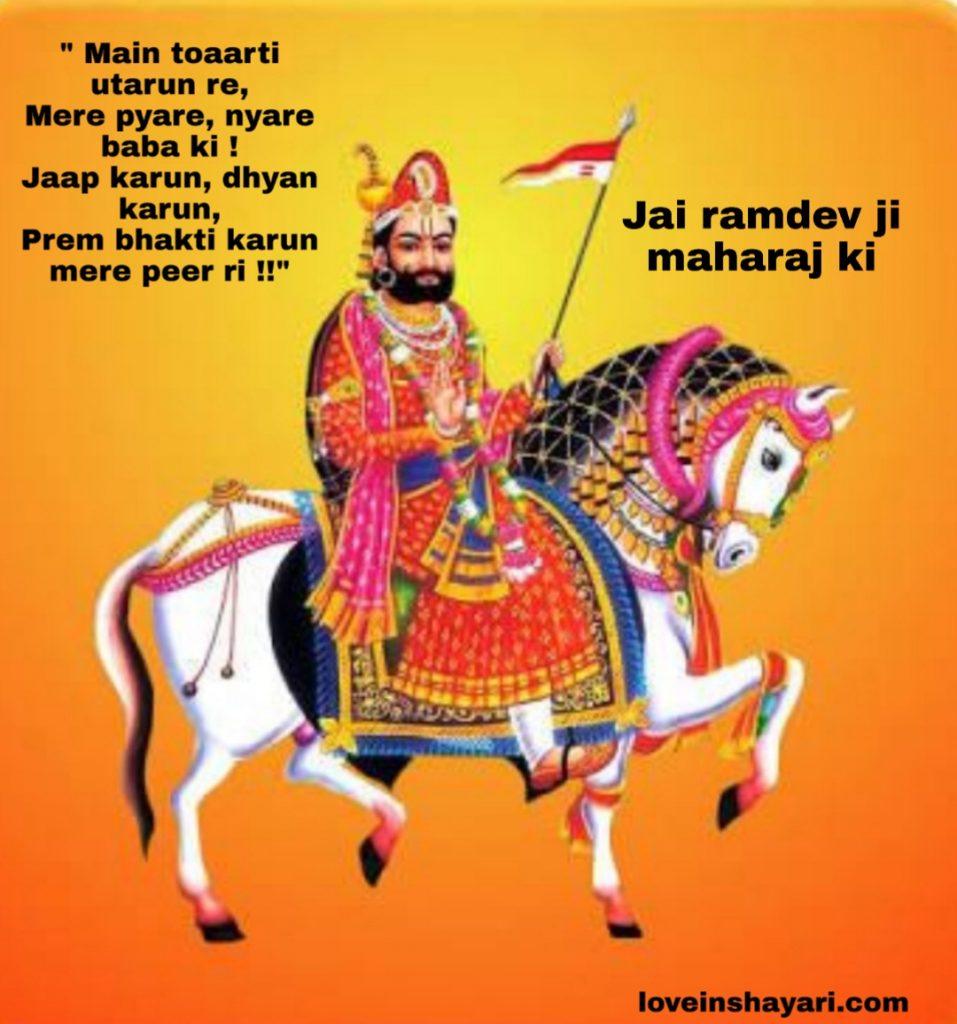 Baba Ramdev ji images hd