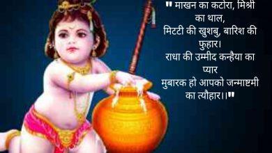 Krishna Janmashtami shayari wishes quotes sms