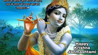 Krishna Janmashtami status whatsapp status