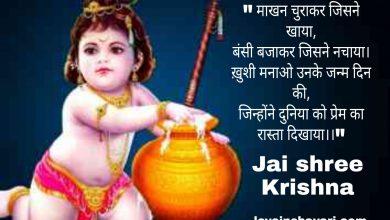 Jai shree Krishna status whatsapp status