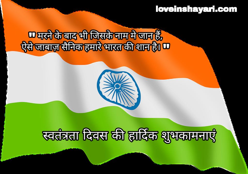 Swatantrata diwas whatsapp status in hindi