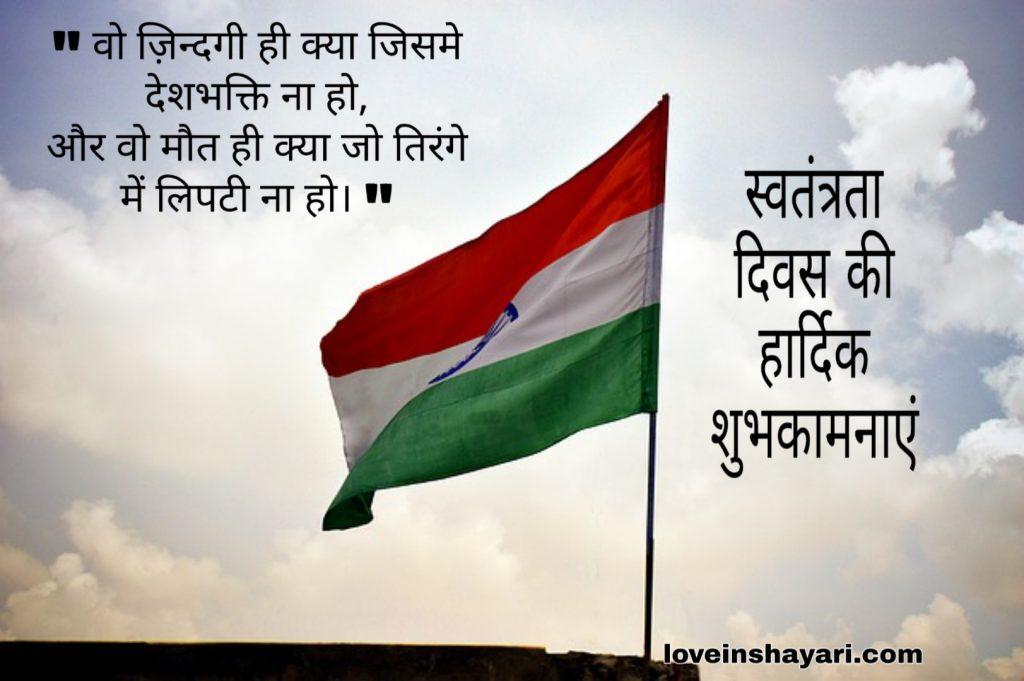 Independence day shayari in Hindi
