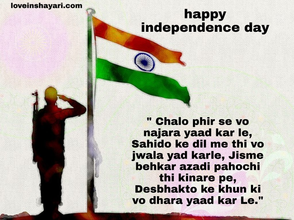 Independence day whatsapp status in english