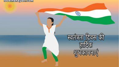 Independence day status whatsapp status