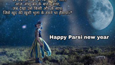 Parsi new year status whatsapp status