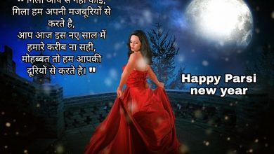 Parsi new year shayari wishes quotes messages